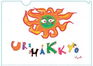 太陽とウリハッキョ(私たちの学校)