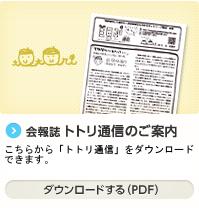 会報誌トトリ通信