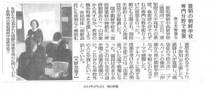 交換授業記事2015年2月22日毎日新聞