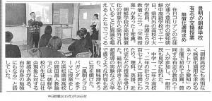 交換授業記事2015年2月26日中日新聞
