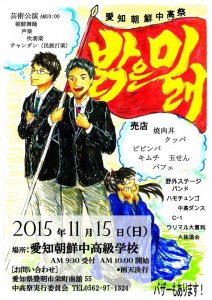中j高祭20151115