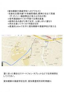 無償化ネット2016総会チラシ(確定稿cororful)_ページ_2